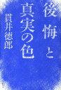 後悔と真実の色 [ 貫井徳郎 ]