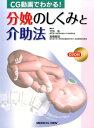 CG動画でわかる!分娩のしくみと介助法 [ 竹田省 ]