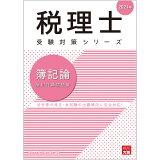 簿記論個別計算問題集(2021年) (税理士受験対策シリーズ)
