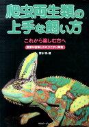 爬虫両生類の上手な飼い方