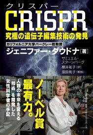 CRISPR(クリスパー) 究極の遺伝子編集技術の発見 [ ジェニファー・ダウドナ ]