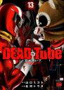 DEAD Tube(13) (チャンピオンREDコミックス) [ 山口ミコト ]