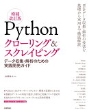 Pythonクローリング&スクレイピング[増補改訂版] -データ収集・解析のための実践開発ガイドー