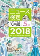 2018年度版ニュース検定公式ワークブック入門編(5級対応)