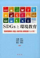 SDGsと環境教育