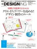 +DESIGNING(VOLUME 46) 特集:クリエイティブパワーを高める!!デザイン制作のルール (マイナビムック)