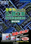 分野別問題解説集2級管工事施工管理技術検定学科試験(令和元年度(後期)令和2年度()