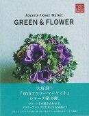 【バーゲン本】GREEN&FLOWER