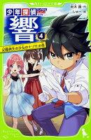 少年探偵 響(4) 記憶喪失の少女のナゾ!?の巻