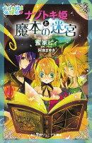 ナゾトキ姫と魔本の迷宮