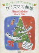 歌とヴァイオリンのためのクリスマス曲集