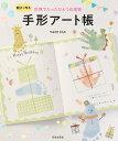 親子でつくる 世界でたったひとつの宝物 手形アート帳 [ やまざきさちえ ]