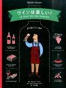 ワインは楽しい! 絵で読むワイン教本 [ オフェリー・ネマン ]