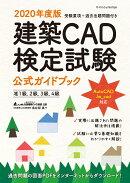 建築CAD検定試験公式ガイドブック(2020年度版)