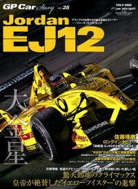 GP Car Story(vol.25) ジョーダンEJ12・ホンダ/驚天動地のクライマックス皇帝が絶 (SAN-EI MOOK F1速報 auto sport特別編)