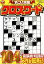 すごい天晴クロスワード (EIWA MOOK 英和のパズル)