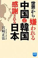世界から嫌われる中国と韓国感謝される日本