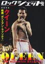 ロックジェット(Vol.76) 特集:クイーン 映画『ボヘミアン・ラプソディー』 (SHINKO MUSIC MOOK)