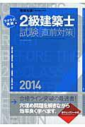 ラクラク突破の2級建築士試験直前対策(2014)