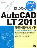 はじめて学ぶAutoCAD LT 2011作図・操作ガイド
