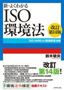 新・よくわかるISO環境法[改訂第14版]
