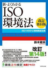 新・よくわかるISO環境法[改訂第14版] ISO14001と環境関連法規 [ 鈴木 敏央 ]