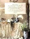 ボタニカル・フレンチシャビー・ウェディング 花やグリーンに溢れたシャビースタイルの結婚式装飾・ [ 吉村みゆき ]
