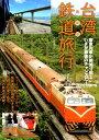 最新版台湾鉄道旅行 客車列車が絶滅寸前!いまが最後のチャンスだ! (イカロスMOOK)