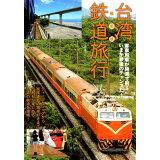 最新版台湾鉄道旅行 (イカロスMOOK)
