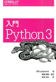 入門Python 3 [ ビル・ルバノビック ]