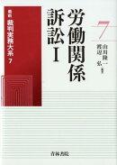 最新裁判実務大系(第7巻)