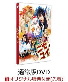 【楽天ブックス限定先着特典】ニセコイ 通常版DVD(オリジナルステッカー付き) [ 中島健人 ]