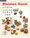 ふっくらころころミニチュアこもの70 刺しゅう糸で編むかぎ針編み (Asahi Original)