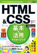 HTML&CSS基本&活用マスターブック