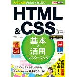 HTML&CSS基本&活用マスターブック (できるポケット)