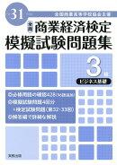 全商商業経済検定模擬試験問題集3級ビジネス基礎(平成31年度版)