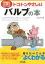 トコトンやさしいバルブの本 (今日からモノ知りシリーズ) [ 小岩井隆 ]