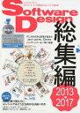 Software Design総集編(2013〜2017)
