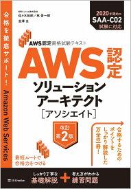 AWS認定資格試験テキスト AWS認定ソリューションアーキテクト - アソシエイト 改訂第2版 [ NRIネットコム株式会社 ]