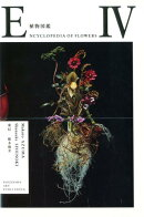 植物図鑑(4)