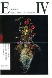 植物図鑑(4) [ 東信 ]