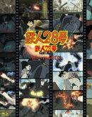 鉄人28号 Blu-ray BOX【Blu-ray】