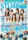 STU48Walker ウォーカームック(1;31) [ 株式会社STU ]