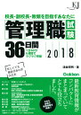 管理職試験36日間2018 (教育ジャーナル選書) [ 津金邦明 ]
