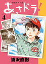 あさドラ!(4) (ビッグ コミックス) [ 浦沢 直樹 ]