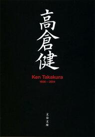 高倉健 Ken Takakura 1956-2014 (文春文庫) [ 文藝春秋 ]