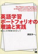 英語学習ポートフォリオの理論と実践