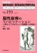 MEDICAL REHABILITATION(193)
