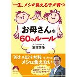 「一生メシが食える子」が育つお母さんの60のルール (青春文庫)