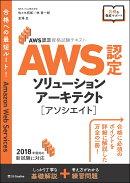 AWS認定試験対策 AWS ソリューションアーキテクトーアソシエイト